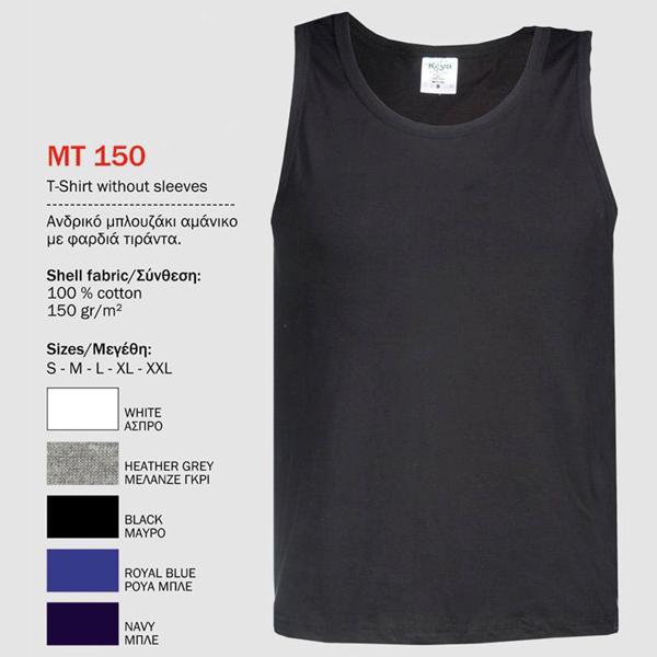 Κωδ. MT 150